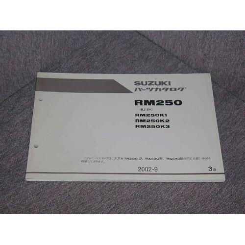 4207★RM250★純正パーツリスト 2002-9 3版◆スズキ