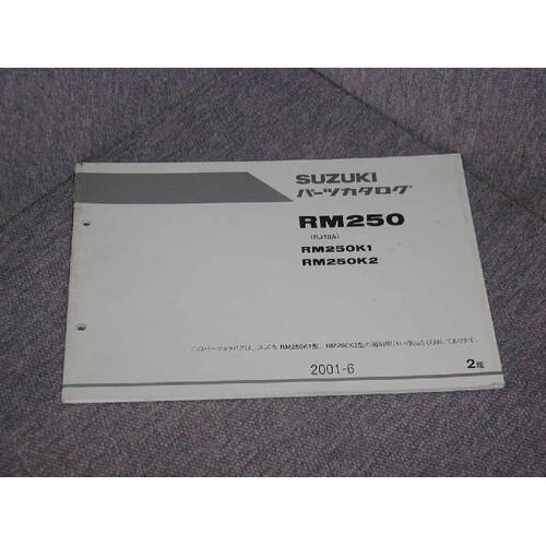 4205★RM250★純正パーツリスト 2001-6 2版◆スズキ