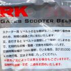 強化ベルト RK-1119SV ジャイロキャノピー '91‾'92 ジャイロUP '91‾'94 210107TD0299