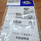 ARAI アライ ヘルメット パーツ 025462 VAS-V ホルダー ツイスト 210107TD0399