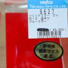TAKATSU タカツ 9627 ソリッドミラー M10 逆ネジ ブリーミラー 210107TD0290