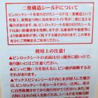 ARAI アライ ヘルメット パーツ 1144 MAX-V ピンロックシート オレンジ 210107TD0409