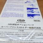 ARAI アライ ヘルメット パーツ 5299 スーパーアドシスJ ホルダー コマンドミドリ 210107TD0426