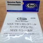ARAI アライ ヘルメット パーツ 1144 MAX-V ピンロックシート オレンジ 210107TD0406