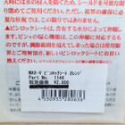 ARAI アライ ヘルメット パーツ 1144 MAX-V ピンロックシート オレンジ 210107TD0407