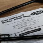 Triumph ボンネビルT100/T120/ストリートツイン KIJIMA/キジマ バッグサポート 左側 HTR-08006 210802BD0052