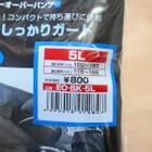 未使用★MOTOWN/モータウン EO-BK-5L イージーオーバーパンツ ブラック 5Lサイズ 210115YS0059