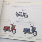 パーツリスト パーツカタログ トピック フレックス プロ WW50 AF38 2版 200924MC0028