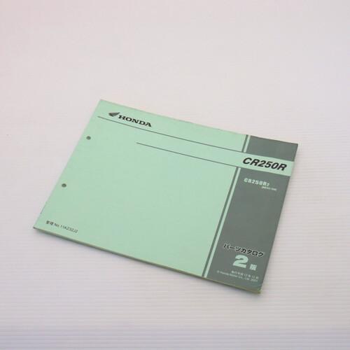 パーツリスト パーツカタログ CR250R ME03 2版 200924MC0027