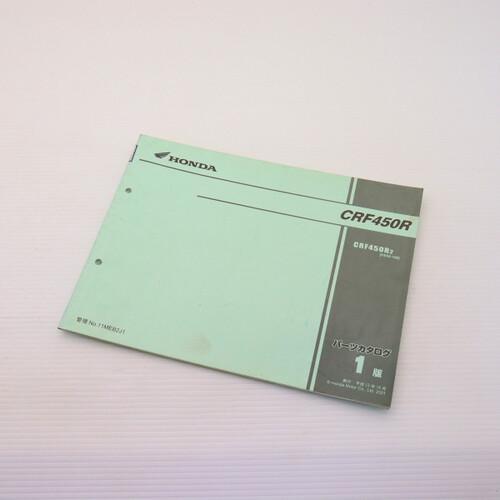 パーツリスト パーツカタログ CRF450R PE05-100 1版 200924MC0006