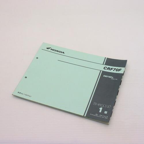 パーツリスト パーツカタログ CRF70F DE02 1版 200924MC0024