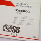 パーツリスト パーツカタログ choinori SS チョイノリ SS X5 CZ41A 初版 補給品取扱い部品収録 200924MC0035