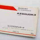パーツリスト パーツカタログ レッツスタンダード AZ50 CA1PA 初版 200924MC0036