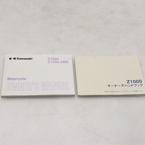 オーナーズ マニュアル ハンドブック Z1000 ABS OWNER'S MANUAL ZR1000B/C 191202BD0893