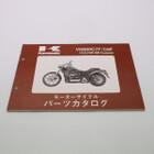 KAWASAKI/カワサキ VULCAN900/バルカン900カスタム VN900C7F/C8F パーツカタログ/パーツリスト 99908-1154-02 200330JD0065
