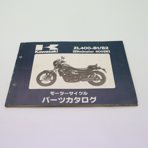 KAWASAKI/カワサキ Eliminator/エリミネーター400SE ZL400-B1/B2 パーツカタログ/パーツリスト 99911-1147-02 200330JD0039