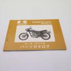KAWASAKI/カワサキ ESTRELLA/エストレア BJ250LEF/LEFA パーツカタログ/パーツリスト 99908-1210-01 200330JD0010