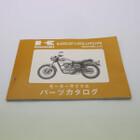 KAWASAKI/カワサキ ESTRELLA/エストレア BJ250LGF/LGFA/LHF/LHFA パーツカタログ/パーツリスト 99908-1237-02 200330JD0009