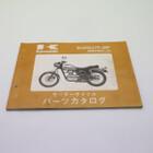 KAWASAKI/カワサキ ESTRELLA/エストレア BJ250J7F/J8F パーツカタログ/パーツリスト 99908-1155-04 200330JD0007