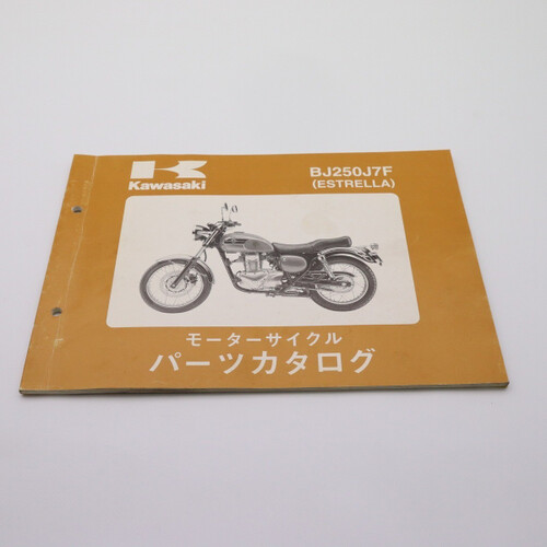 KAWASAKI/カワサキ ESTRELLA/エストレア BJ250J7F パーツカタログ/パーツリスト 99908-1155-01 200330JD0006