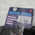 訳あり★新品★MOTO FIELD/モトフィールド 防水/レイングローブ MFG-297 ブラック Lサイズ 191202FD0012