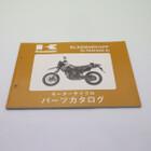 KAWASAKI/カワサキ D-TRACKER X KLX250VEF/VFF パーツカタログ/パーツリスト 99908-1202-02 200330JD0017