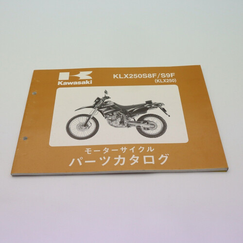 KAWASAKI/カワサキ KLX250 KLX250S8F/S9F パーツカタログ/パーツリスト 99908-1161-02 200330JD0015