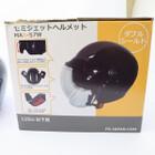 未使用品★石野商会 MAX-57W セミジェットヘルメット フリーサイズ ブラック/チタンカラー 200402UD0010