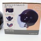 未使用品★石野商会 MAX-57W セミジェットヘルメット フリーサイズ ブラック/チタンカラー 200402UD0009